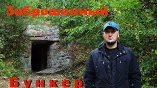 Заброшенный бункер(, 2015-09-08T22:54:12.000Z)