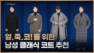패션 피플이라면 놓칠 수 없는 남성 클래식 코트 5종 …