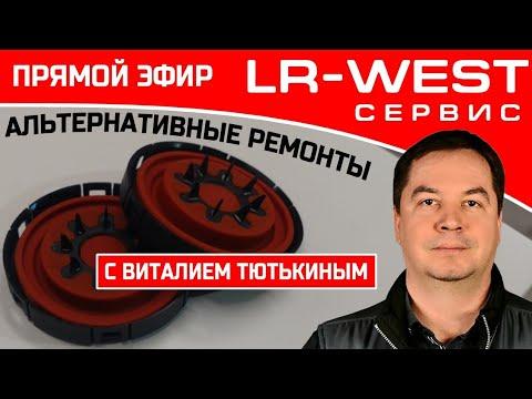 Альтернативные ремонты Land Rover| Клапан вентиляции картерных газов двигателей 3.0 и 5.0 | LR WEST