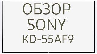 Обзор телевизора SONY KD-55AF9 (KD55AF9, KD55AF9BR, KD-55AF9BR, KD55AF9BR2, AF9) OLED