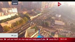 صباح ON - اطلالة علوية من سماء مدينة 15 مايو بحلوان