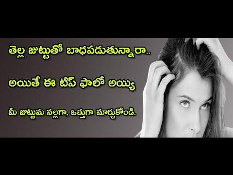తెల్లజుట్టుని నిమిషాల్లో నల్లగా మార్చే చిట్కా I How to change White Hair to Black Hair in telugu