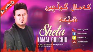 Kamal Gulchin - Sheta 2019
