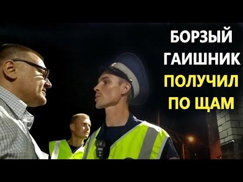 Дерзкий инспектор ДПС