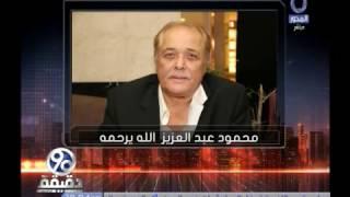محمد فؤاد عن عمرو دياب: ''عايز ينسى انه كان فقير وكنا بنلبس زي بعض''