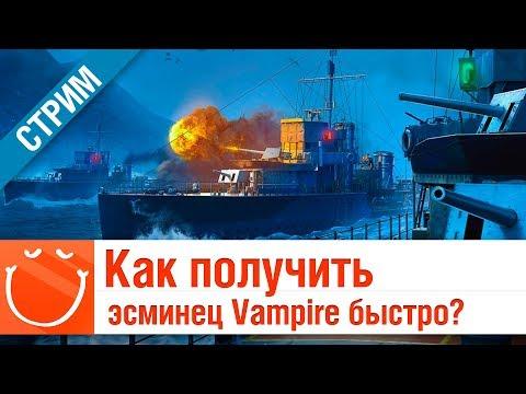 Как получить  эсминец Vampire быстро? - Стрим - World of warships