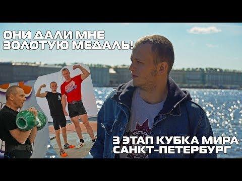 Питерская разборка по Гиревому Спорту!