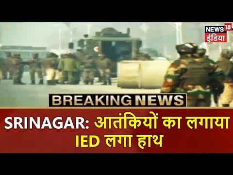 Srinagar: आतंकियों का लगाया IED लगा हाथ   Breaking News   News18 India
