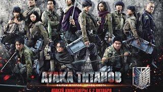 «Атака титанов. Фильм второй. Конец света» — фильм в СИНЕМА ПАРК