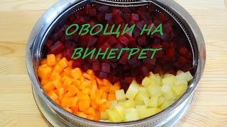 / Овощи на Винегрет / Варим 3 минуты / В Посуде АМС /