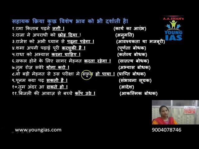 10th Std SSC Board - Hindi Grammar सहायक क्रिया