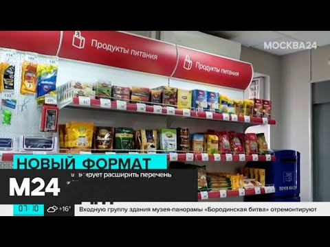 Какими станут отделения Почты России после смены формата - Москва 24