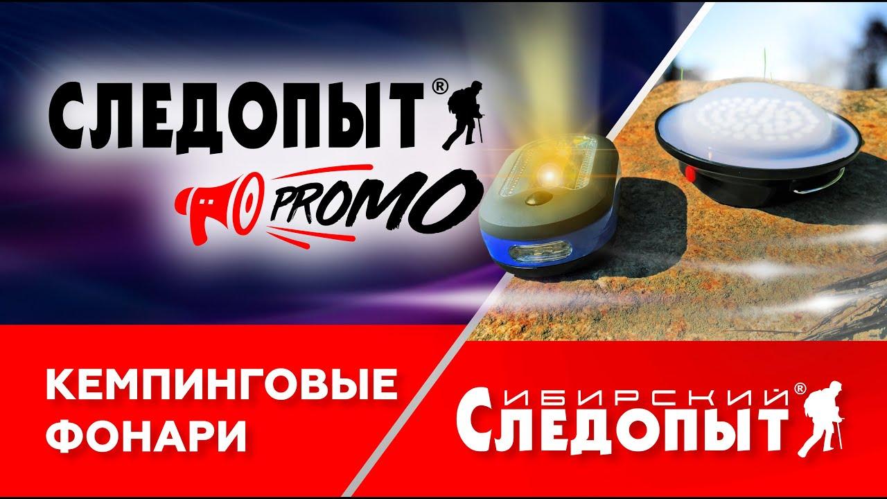 """Следопыт PROMO: Кемпинговые фонари от """"Сибирский Следопыт"""""""