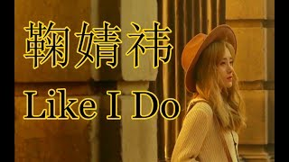 鞠婧祎 Like i do MV