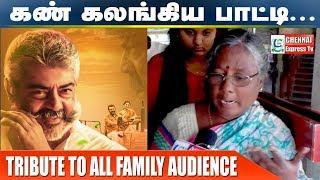 Viswasam : கண் கலங்கும் ரசிகர்கள் - 3rd Day Public Reaction | Thala | Ajith | Chennai Express