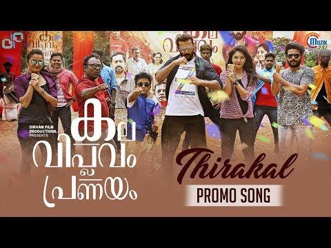 Kala Viplavam Pranayam  Thirakal Song Promo  Anson Paul, Gayathri Suresh   Athul Anand