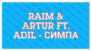 Raim & Artur - Симпа ft. Adil текст песни