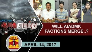 Aayutha Ezhuthu 18-04-2017 AIADMK's Merger : Quest for power ..? – Thanthi TV Show