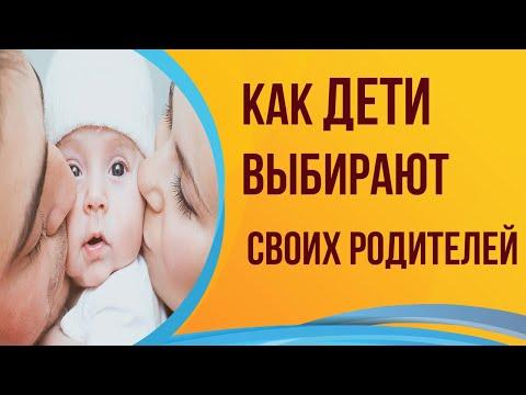 КАК ДЕТИ ВЫБИРАЮТ СВОИХ РОДИТЕЛЕЙ| Инна Рыжкова
