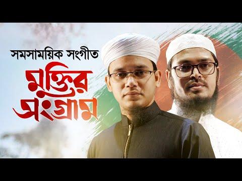 Muktir Songram । মুক্তির সংগ্রাম । Sayed Ahmad । Badruzzaman Kalarab | সময়ের সেরা জাগরণী সংগীত