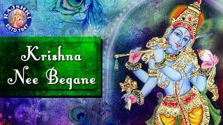 Krishna Nee Begane Baro Full Song | Popular Krishna Bhajan | Devotional Songs