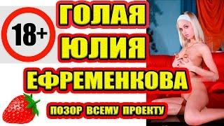 Дом 2 НОВОСТИ - Эфир 24.03.2017 (24 марта 2017)
