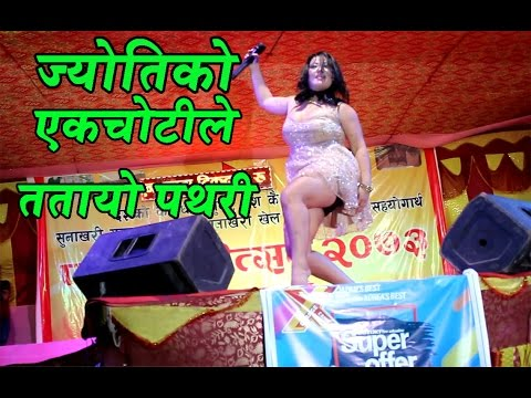 गायिका ज्योतिले मोरंगको पथरीमा कसैलाई छोडिनन - Jyoti Stage Program In Pathari.