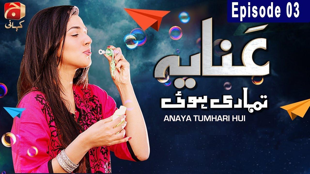 Anaya Tumhari Hui - Episode 03 GEO KAHANI Jan 21