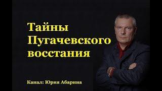 Тайны Пугачевского восстания