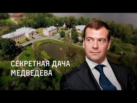 Смотреть Секретная дача Дмитрия Медведева онлайн