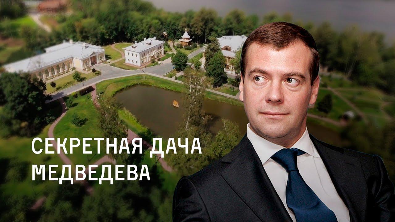 дача медведева навальный в плесе фото