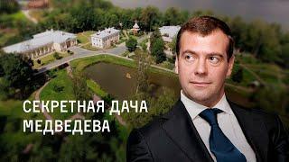 Секретная дача Дмитрия Медведева(Секретная дача Дмитрия Медведева в Плесе огорожена 6-метровым забором, но для Фонда борьбы с коррупцией..., 2016-09-15T12:48:24.000Z)