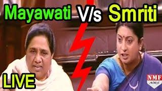 Parliament में भड़की Smriti ने Mayawati को कहा 'सिर काट कर चरणों में रख देंगे'