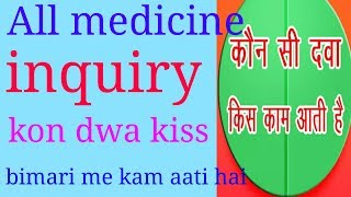 How to all medicine inquiry android app, in hindi