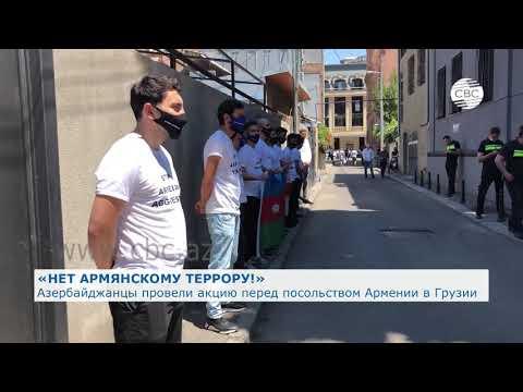 Азербайджанцы провели акцию перед посольством Армении в Грузии