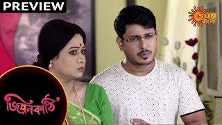 Jiyonkathi - Preview | 7th Dec 19 | Sun Bangla TV Serial | Bengali Serial