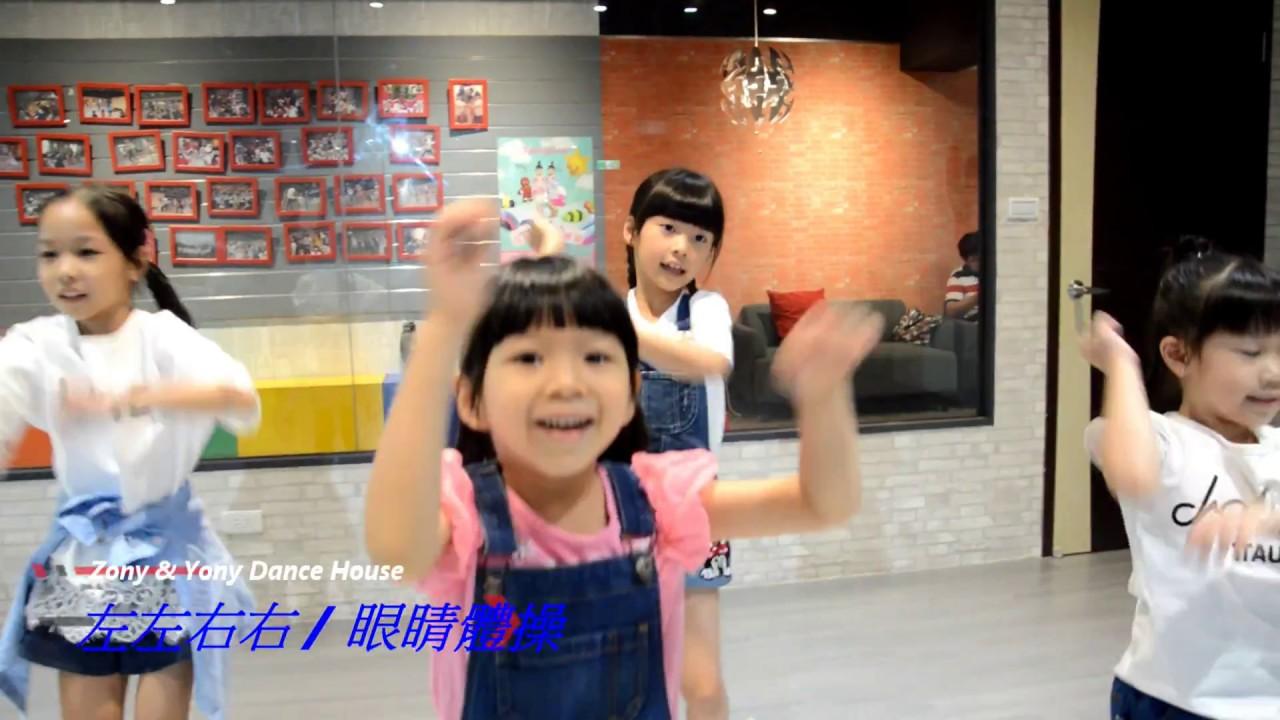 zonyyony.dh-左左右右 / 眼睛體操 (cover) - YouTube