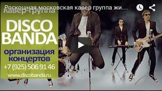 Роскошная московская кавер группа живая музыка на свадьбу