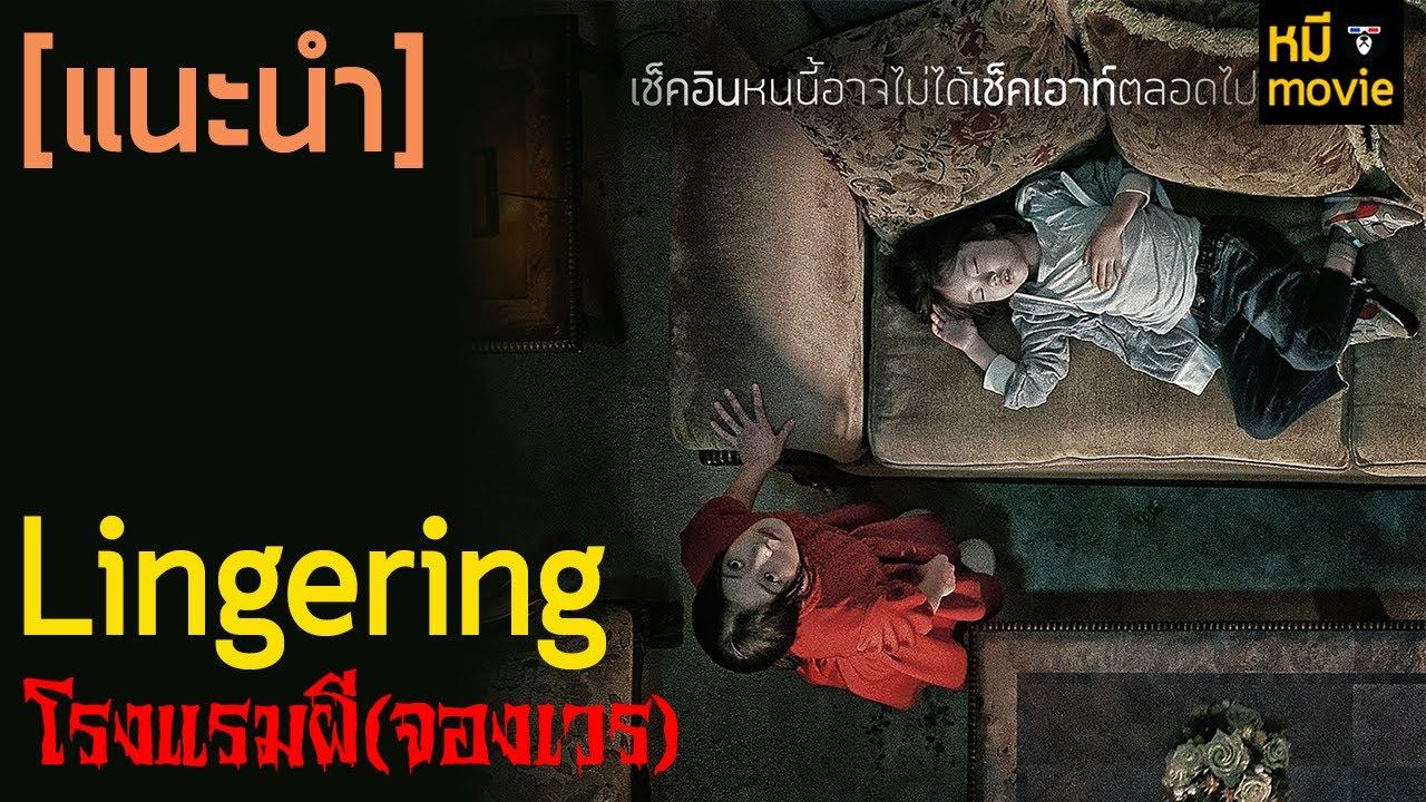 หนังผีจากเกาหลีที่น่าจับตามอง | Lingering โรงแรมผี(จองเวร)
