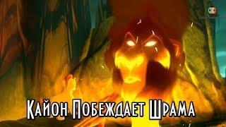 Хранитель Лев - Кайон Побеждает Шрама (3 сезон) | Русские Субтитры