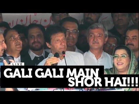 "Imran Khan Chants Gali Gali Main shor hai"" after JIT Report 2017 thumbnail"