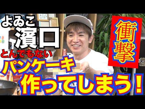 よゐこ濱口優の読み聞かせとパンケーキ 生放送#9