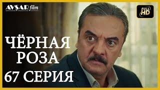 Чёрная роза 67 серия (Русский субтитр)