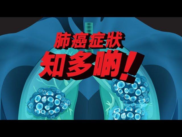肺癌症狀知多啲!