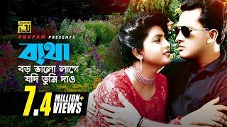 Betha Boro Valo Lage | ব্যথা বড় ভালো লাগে | Salman Shah & Shabnaz | Asha Bhalobasha