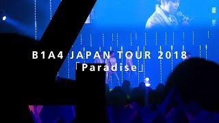 B1A4 JAPAN TOUR 2018「Paradise」ダイジェスト映像