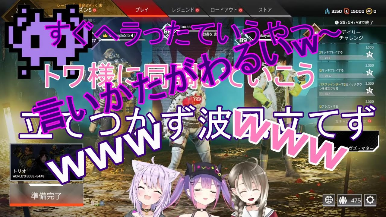 【TowApex】コントも戦闘も見事なチームワークを発揮する常闇トワ・猫又おかゆ・楠栞桜
