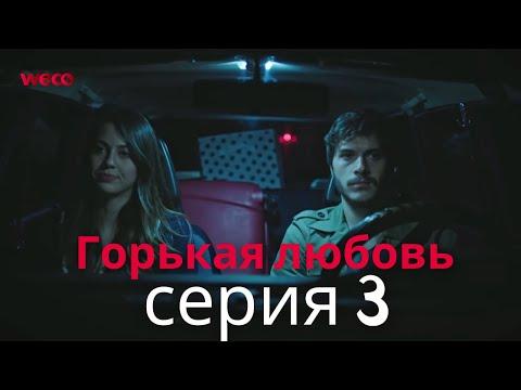 Горькая любовь - серия 3 - Видео онлайн