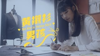 洪安妮 ANNI HUNG 【黃襯衫男孩 The Boy In Yellow Shirt】 Official Music Video thumbnail