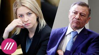«Меня не останавливают ни фамилия, ни страхи»: Поклонская о проверке активов Ротенберга в Крыму